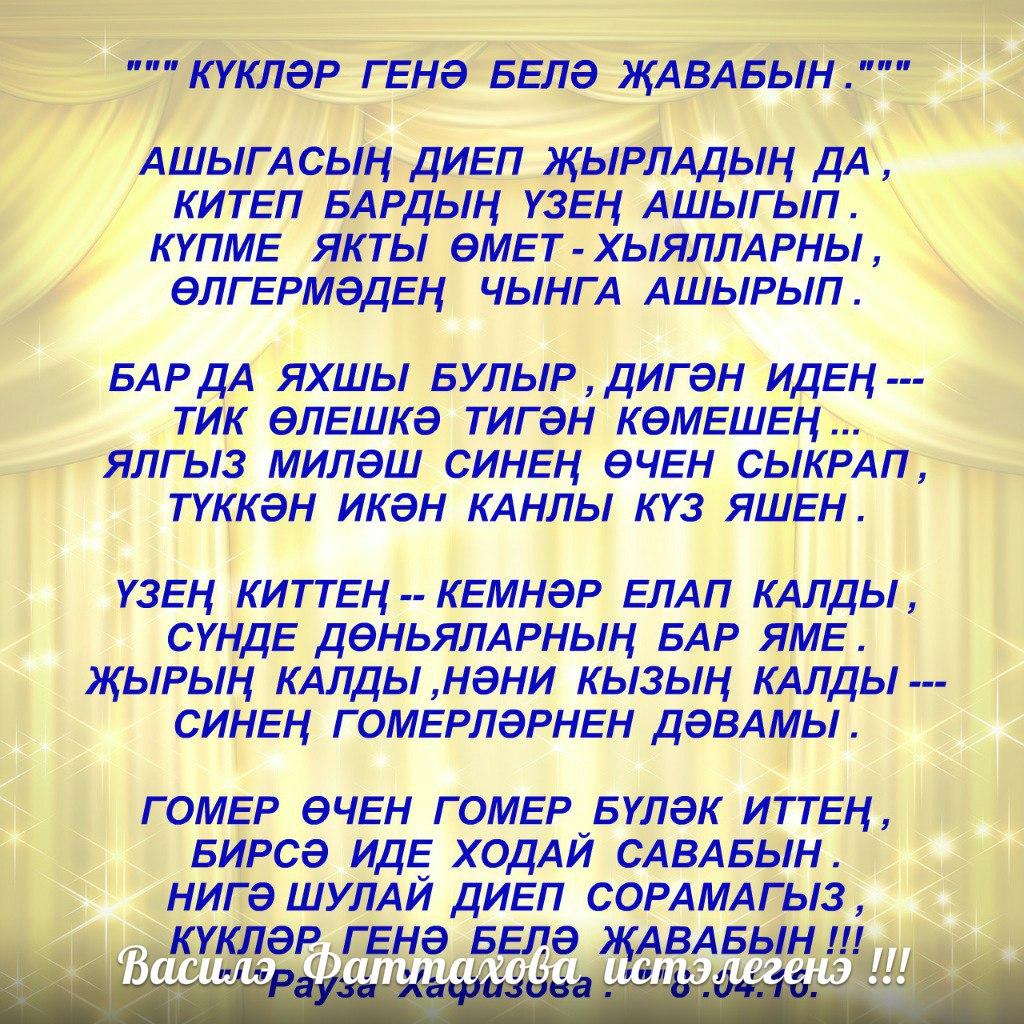 sin-minem-zhanimnin-yartisi-perevod